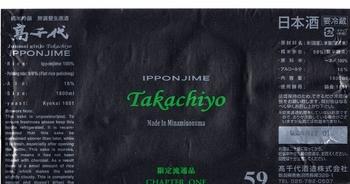 Takachiyo (800x421).jpg