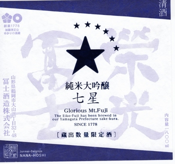 eikoufuji-sitisei(800x754).jpg