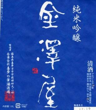 kanazawaya (704x800).jpg