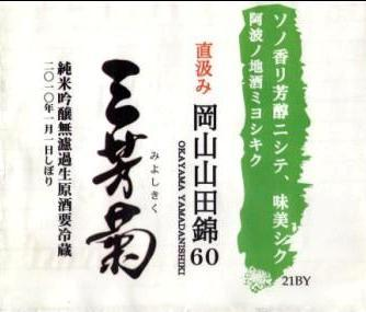 miyosikiku-okayamayamadanisiki.jpg