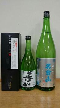 2015年最優秀酒 名倉山 表彰式_3 (450x800).jpg